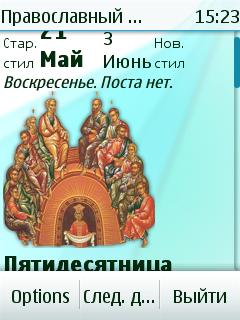 Православный Календарь для Symbian