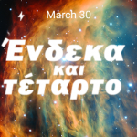 device-2016-03-30-231410